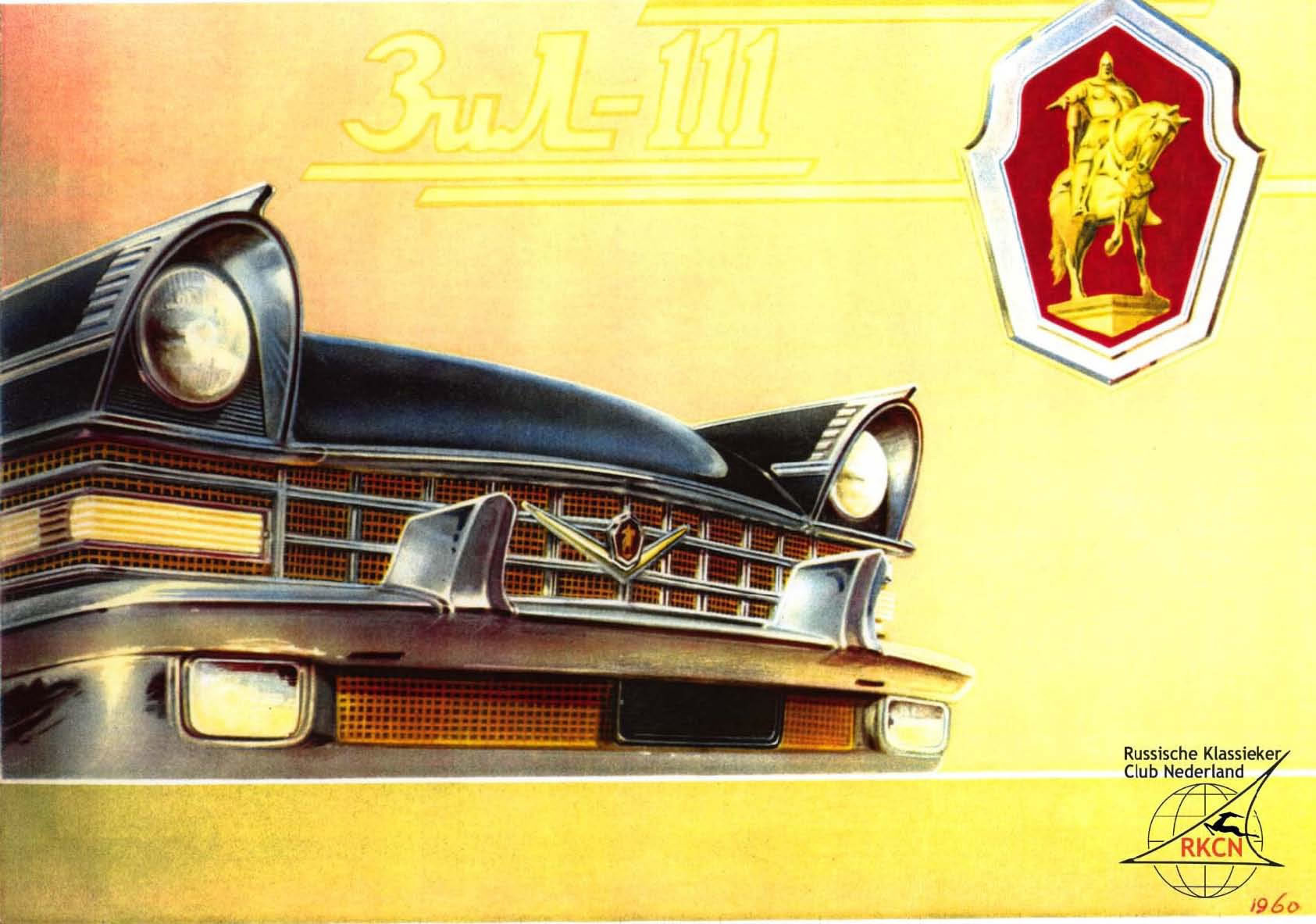 1960ZIL111_Page_1