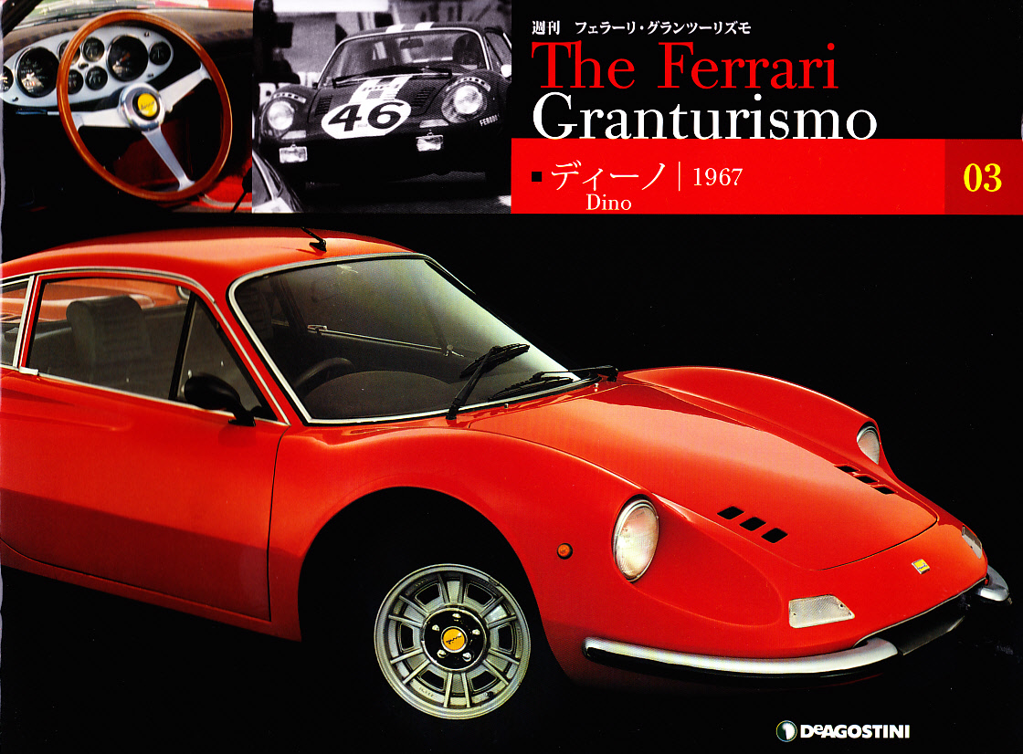 03 edition chinoise dino gt1967 enzo ferrari enzof110 photos club. Black Bedroom Furniture Sets. Home Design Ideas