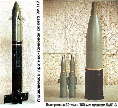 BMP-3weapon